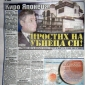 Владая: Статия за Кирил Киров във в-к Уикенд