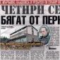 Статията вав в. Телеграф, в който са изложени мненията на кметовете