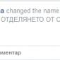 Жени Маркова сама променя името на групата